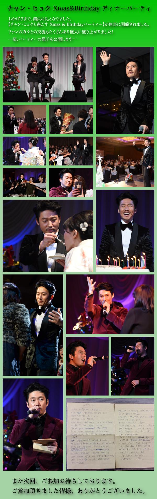 チャン・ヒョクと過ごす Xmas & Birthdayパーティー!